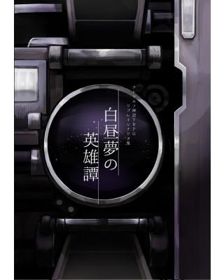 【C94新刊】クトゥルフ神話TRPGリプレイ&シナリオ『白昼夢の英雄譚』