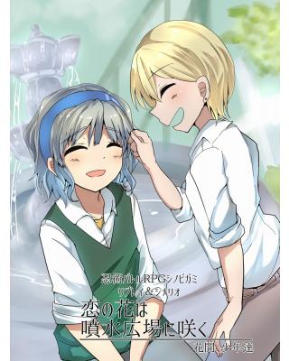 【C94新刊】シノビガミリプレイ&シナリオ『恋の花は噴水広場に咲く-花開く少年達-』