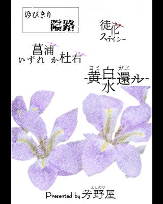 【C96新刊】シノビガミシナリオ集『蓮華法悦』