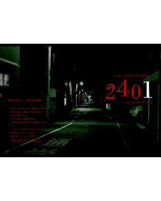 【ゲムマ16秋新刊】トゥルーステリングTRPG『2401』