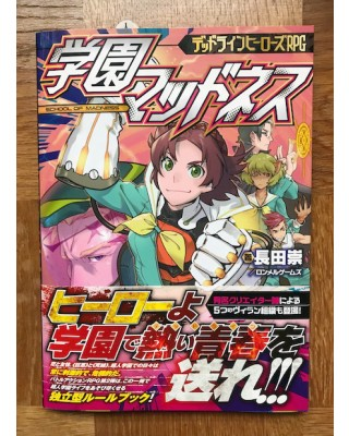 【商業】デッドラインヒーローズRPGサプリメント『学園マッドネス』