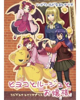 SW2.0 シナリオ集 「ラジデシナ シナリオプラス ヒヨコとルージュとお嬢様」