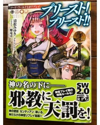 【商業】ソード・ワールド2.0リプレイ『プリースト! プリースト!!』