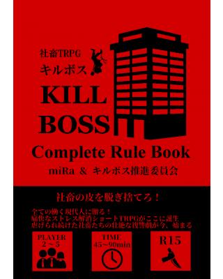【ゲムマ19春 新刊】社畜TRPG『キルボスルールブック』(3版)