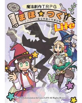 【C96新刊】魔法創作TRPG『まほつく!! Lite』