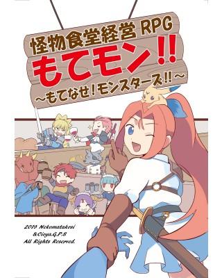 【C96新刊】怪物食堂経営RPG『もてモン!!』