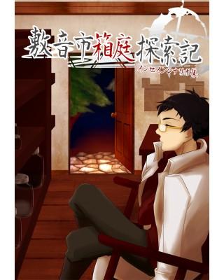 【ゲムマ18春 新刊】インセインシナリオ集『敷音市箱庭探索記』