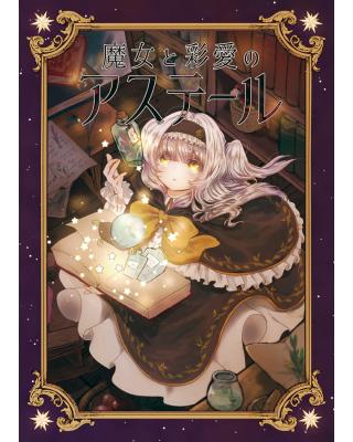 【ゲムマ18秋 新刊】オリジナルTRPG『魔女と彩愛のアステール』(第4版)