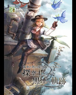 【C95新刊】歯車の塔の探空士ソースブック『探空士と黒煙の軌跡』