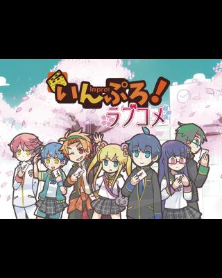 即興演劇カードゲーム『いんぷろ!ラブコメ』