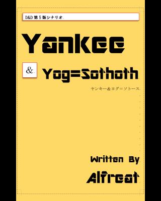 【ゲムマ18春 新刊】ダンジョンズ&ドラゴンズ第5版シナリオ集『Yankee&Yog=Sothoth』