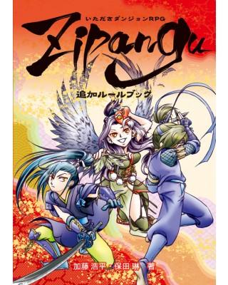 【ゲムマ16秋新刊】いただきダンジョン追加ルールブック『Zipangu』