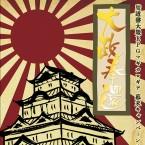 【C96新刊】マギカロギア同人サプリ&シナリオ同人誌『大政奉還』