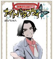 【C96新刊】歌舞伎町伝説RPG『ナイトバタフライ』