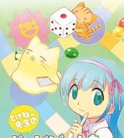 【C91新刊】『とけねこ先生のボードゲームをつくろう!!』