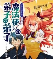 【C93新刊】マギカロギアリプレイ&シナリオ『魔法使いの弟子の弟子』