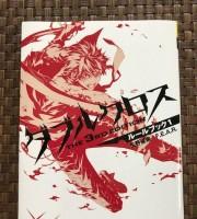 【商業】『ダブルクロスThe 3rd Edition ルールブック1』