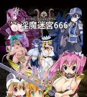 淫魔迷宮666