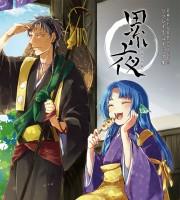 【C92新刊】シノビカミシナリオ&リプレイ同人誌『累夜』(8/10から値下げ!)
