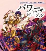 【C93新刊】DLH同人サプリメント『パワー・トゥ・ザ・ピープル』