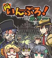 即興演劇カードゲーム『いんぷろ!ホラー』