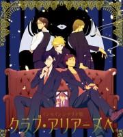 【C95新刊】インセインシナリオ集『クラブ・アリアーヌへようこそ』
