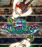 【C93新刊】オリジナルTRPG『永遠なるはミルテイル』