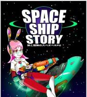【C92新刊】オリジナルTRPG『SPACE SHIP STORY』