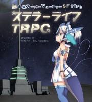 【ゲムマ19秋 新刊】超未来スーパーフューチャーSFTRPG『ステラーライフTRPG』