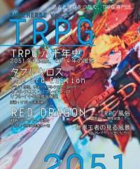 AHNENERBE vol.1 TRPG2051