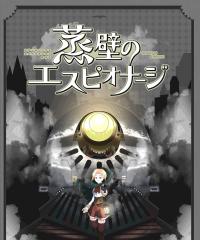 【C97新刊】スチームパンク×スパイアクションRPG『蒸壁のエスピオナージ』