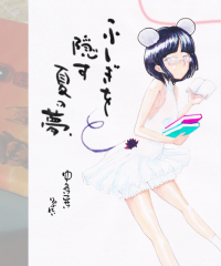 【C88新刊】ゆうやけこやけリプレイ「ふしぎを隠す夏の夢」