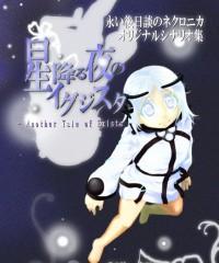 【C92新刊】ネクロニカシナリオ集『星降る夜のイグジスタ』