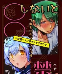 【C96新刊】マギカロギアシナリオカードセット『〇〇しないと出られない〈禁書〉』