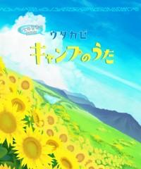 【C96新刊】ウタカゼシナリオ集『キャンプのうた』