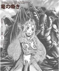 パールシードサポートブック2「竜の嘶き」
