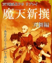 【C89新刊】天下繚乱RPGリプレイ『魔天新撰 天舞編』