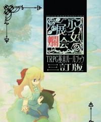 耽美百合系TRPG『少女展爛会』(三訂版)