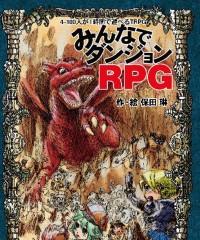 オリジナルTRPG『みんなでダンジョンRPG』