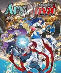 世界改変RPG『アルスノヴァ』