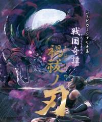 【C96新刊】シノビガミシナリオ集『戦国奇譚 禍祓ノ刃』