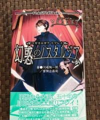 【商業】マギカロギア リプレイ『幻惑のノスタルジア』