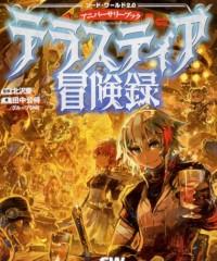 【商業】ソード・ワールド2.0『アニバーサリーブック テラスティア冒険録』