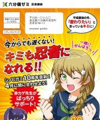 【C95新刊】シノビガミシナリオ集『六分儀ゼミ忍者講座』