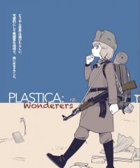 【C95新刊】オリジナルTRPG『プラスティカ:ワンダラーズ』