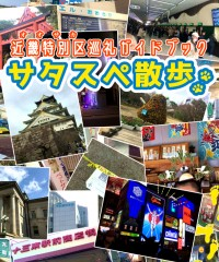 【C96新刊】サタスペ近畿特別区巡礼ガイドブック『サタスペ散歩』