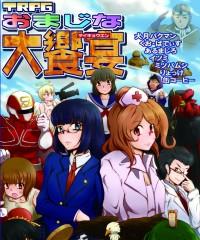 TRPGおまじな大饗宴(書籍版)(7/1価格改定)
