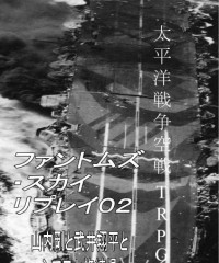 【C90新刊】太平洋戦争空戦TRPG『ファントムズ・スカイ リプレイ02』