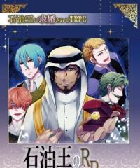 【ゲムマ17春新刊】オリジナルTRPG『石油王の花嫁RPG』