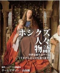 中世家族生存ゲーム『ホシクズ人々物語』
